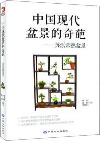 中国现代盆景的奇葩--苏派常熟盆景