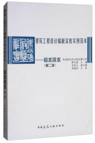 建筑工程设计编制深度实例范本:给水排水(第2版)