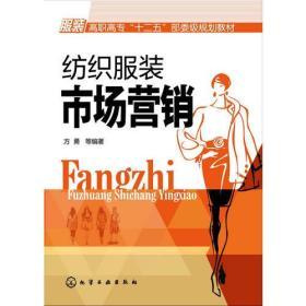纺织服装市场营销(方勇)