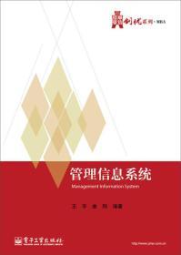 【二手包邮】管理信息系统 王宇 电子工业出版社