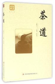品读经典系列——茶道