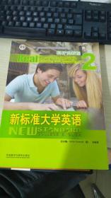 视听说教程2:新标准大学英语