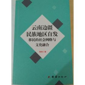 云南边疆民族地区自发移民的社会网络与文化融合
