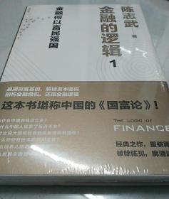 金融的逻辑:01:金融何以富民强国