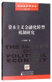 资本主义金融化转型机制研究