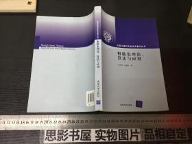 粗糙集理论、算法与应用(中国计算机学会学术著作丛书)