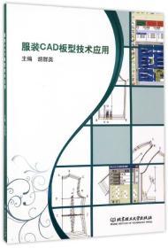 服装CAD板型技术应用