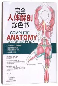 完全人体解剖涂色书