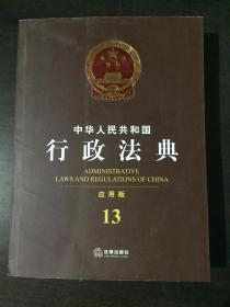 中华人民共和国行政法典(应用版)13