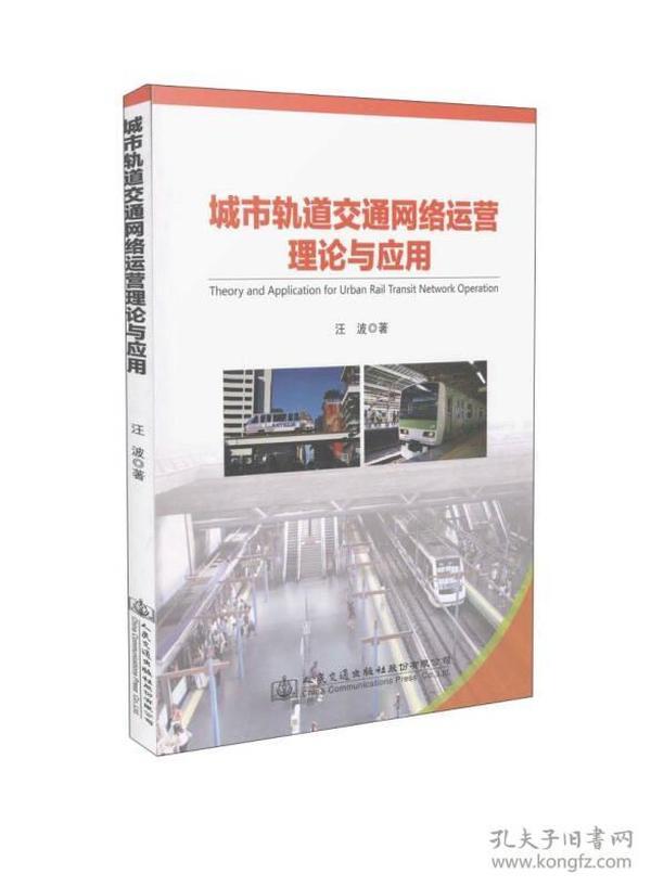 城市轨道交通网络运营理论与应用