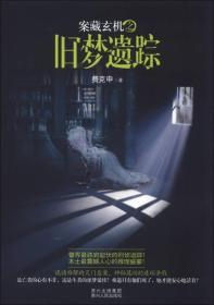 正版案藏玄机之旧梦遗踪费克申贵州人民出版社9787221107541
