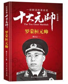 红色将帅·十大元帅 罗荣桓元帅