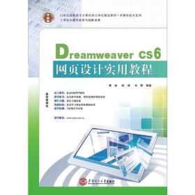 21世纪高职高专立体化精品教材 Dreamweaver CS6网页设计实用教程