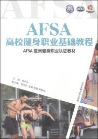 AFSA高校健身职业基础教程