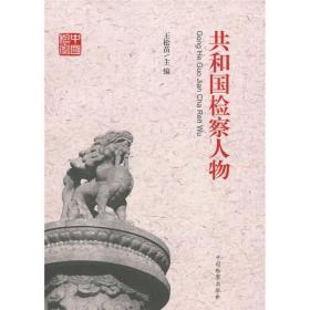 共和国检察60周年丛书:共和国检察人物