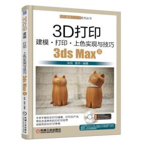 3D打印建模 打印 上色实现与技巧 3ds Max篇