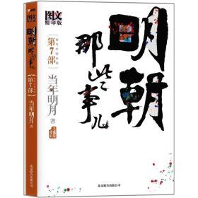【二手包邮】明朝那些事儿7(图文精印版) 当年明月 北京联合出版