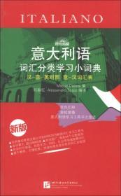 意大利语词汇分类学习小词典(新版)