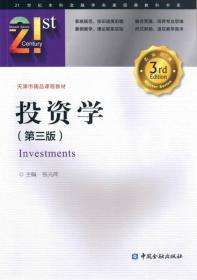 当天发货,秒回复咨询包邮二手投资学张元萍第三3版9787504992550中国金融出版社如图片不符的请以标题和isbn为准。