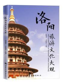 洛阳旅游文化大观(汉英对照)
