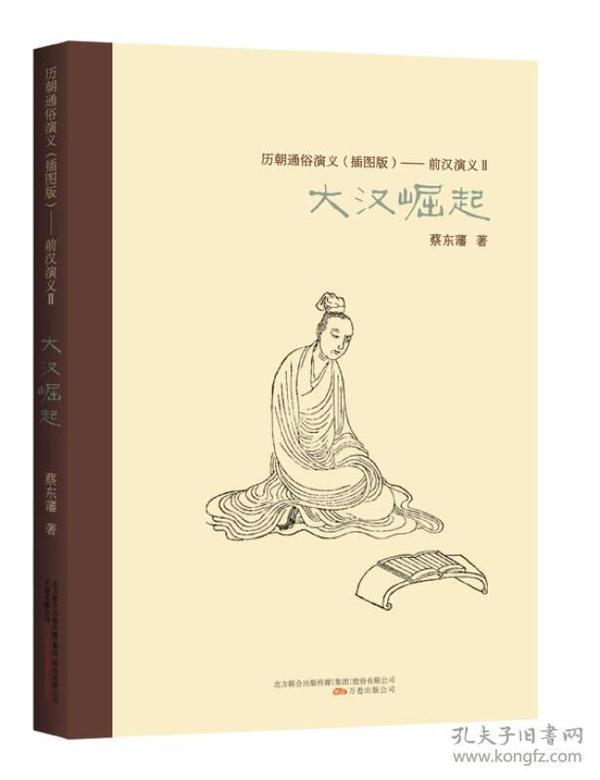历朝通俗演义(插图版)——前汉演义Ⅱ大汉崛起