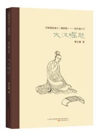 历朝通俗演义(插图版):前汉演义(2)·大汉崛起