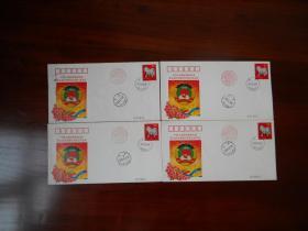 中国人民政治协商会议第九届全国委员会第五次会议纪念封(盖人民大会堂邮戳,4枚合售)
