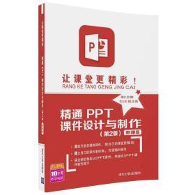 让课堂更精彩!精通PPT课件设计与制作(第2版)(微课版)