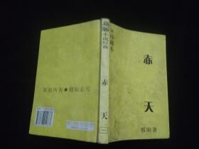 赤天(珍藏本)