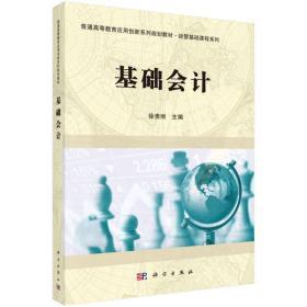 正版二手基础会计徐贵丽科学出版社9787030414663