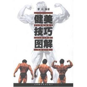 健美技巧图解  北京体育大学出版社