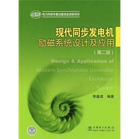 现代同步发电机励磁系统设计及应用(第2版)