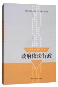 政府依法行政 公务员培训参考用书 周文彰 张廉 杨伟东 刘丹 国家行政学院出版社 9787515019857