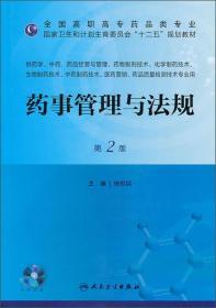 """药事管理与律例(第2版)/国度卫生和筹划生育委员会""""十二五""""筹划教材"""