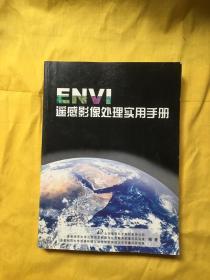 ENVI遥感影像处理实用手册