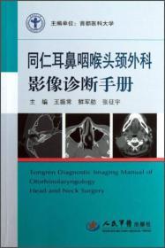 同仁耳鼻咽喉头颈外科影像诊断手册
