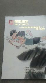河南旭宇.2012年首届中国书画拍卖会.名家小品专场