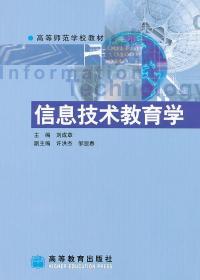信息技术教育学/高等师范学校教材 正版 刘成章   9787040107401 高等教育出版社 正品书店