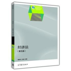 经济法(第五版) 正版 曲振涛,王福友 9787040396058 高等教育出版社 正品书店