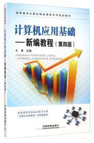 计算机应用基础 新编教程(第四版)