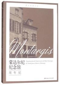 正版】蒙达尔纪纪念馆周年纪