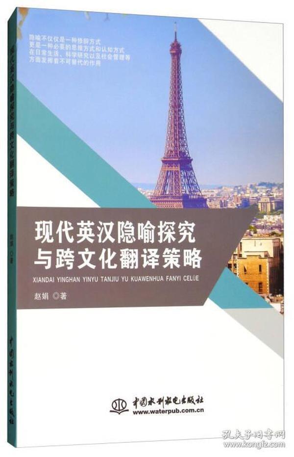 现代英汉隐喻探究与跨文化翻译策略