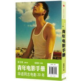 青年电影手册(第五辑):《华语同志电影20年》
