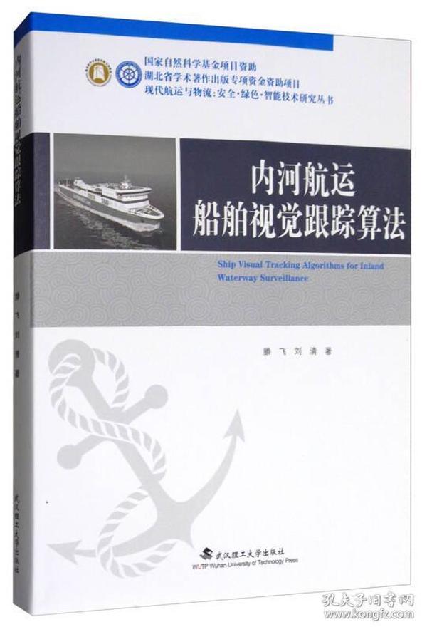 内河航运船舶视觉跟踪算法(附光盘)/现代航运与物流:安全·绿色·智能技术研究丛书
