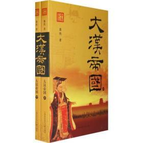 大汉帝国-全两册