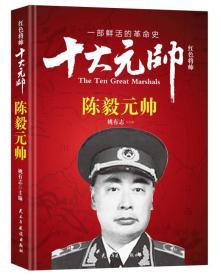 红色将帅·十大元帅 陈毅元帅