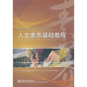 人文素养基础教程(全彩)