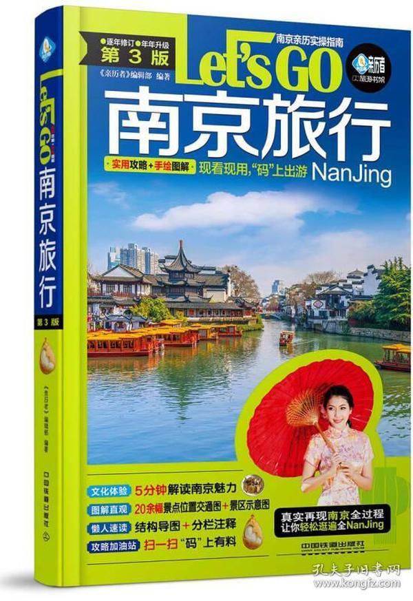 南京旅行Let's Go(第3版)