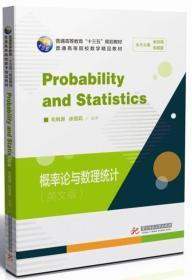 概率论与数理统计=Probability-and-Statistics 英文 毛纲源 徐丽莉 华中科技大学出版社 9787568028295