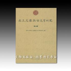 《出土文献与古文字研究(第七辑)》